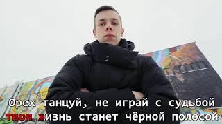 ДИСС НА ОРЕХА (СЛУШАЕМ И ПОЁМ)