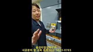 타일시공 레이저레벨기 사용방법 및 주의사항(코이스 인천…