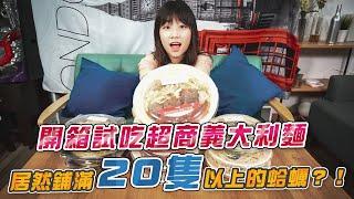 【日常ルル】開箱試吃超商的蛤蠣義大利麵,居然鋪滿20隻以上的蛤蠣?!