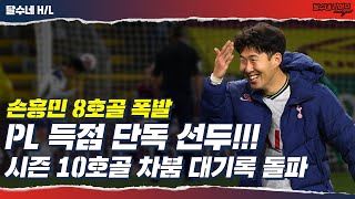 [후토크] 손흥민 8호골 PL 득점 단독 선두!!! 시즌 10호골 차붐 돌파 [번리vs토트넘]