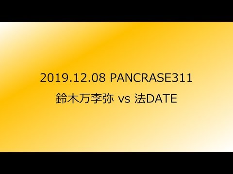 2019.12.08 PANCRASE311 Mariya Suzuki vs Nori DATE