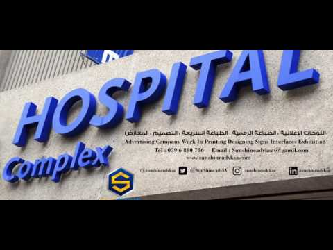 advertising & signagecompany in riyadh saudi arabia