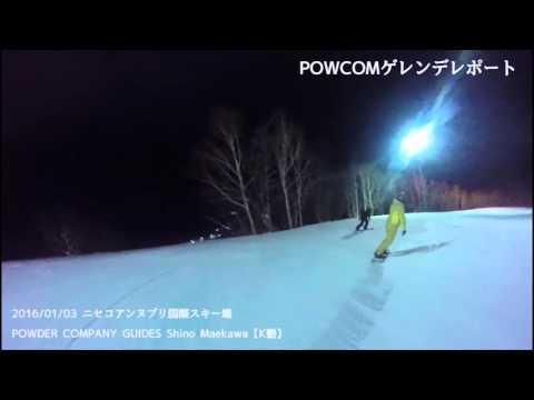 【POWCOMゲレンデレポート】2016/01/03 Shino Maekawa【K塾】ニセコアンヌプリ国際スキー場