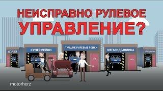 Motorherz. Все для рулевого управления! Ремонт рулевой рейки - мы поможем!(, 2017-03-20T07:49:54.000Z)