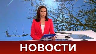 Фото Выпуск новостей в 12:00 от 12.04.2021