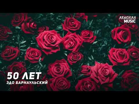 Эдо Барнаульский - 50 лет   Армянская музыка