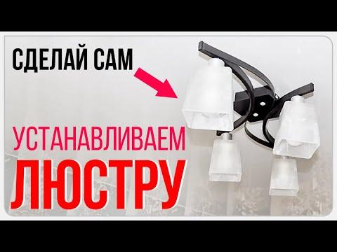 Как установить люстру на натяжной потолок✧Мастер Потолков