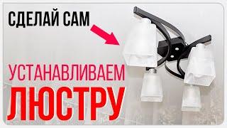 Как установить люстру на натяжной потолок✧Мастер Потолков(, 2018-06-25T05:08:22.000Z)