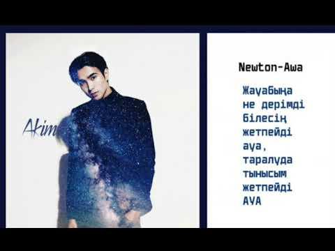 Newton - Awa (текст песни/караоке/lyrics)