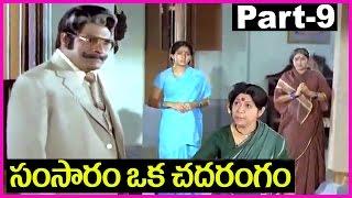 Samsaram Oka Chadarangam - Telugu Full Movie Part-9 - Sarath Babu, Suhasini