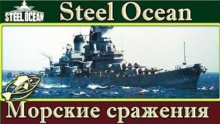 СТРИМ ► Steel Ocean►Подводная лодка против Линкоров