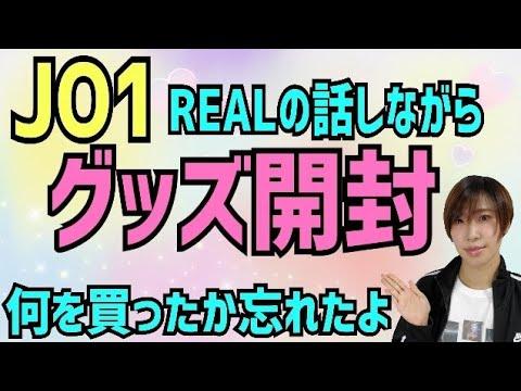 【JO1】新グッズ開封【1日でREAL100万回目指す】