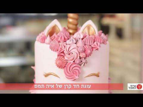 מעוצבות: עוגת חד קרן