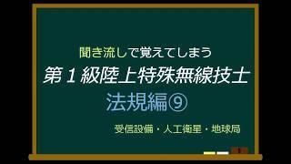【1陸特法規】聞き流しで覚える、受信設備・人工衛星・地球局【解説】
