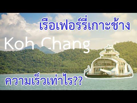 เรือเฟอร์รี่เกาะช้าง แล่นด้วยความเร็วเท่าไร??? - Rider Journey - อยากรู้อ้าาา