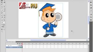 Создание Мультфильма в Adobe Flash