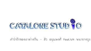 คำว่ารักของเราต่างกัน - ดิว อรุณพงศ์ Feat.นท พนายางกูร (Piano Cover)   CATALONE STUDIO