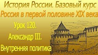 Александр III. Внутренняя политика. Урок 120