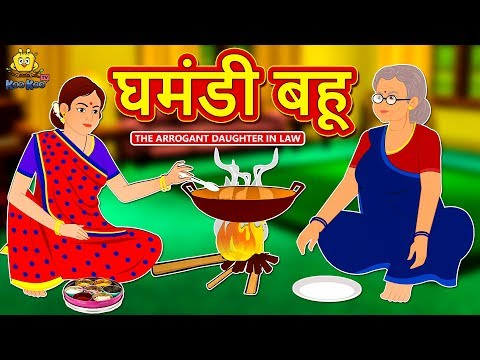 घमंडी बहू - Hindi Kahaniya For Kids | Panchantantra Moral Stories | Fairy Tales In Hindi |Koo Koo TV
