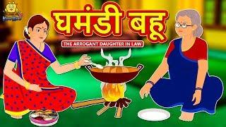 घमंडी बहू - Hindi Kahaniya for Kids | Panchantantra Moral Stories | Fairy Tales in Hindi |Koo Koo TV