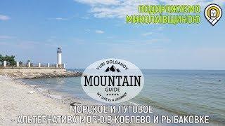 Курорты Морское и Луговое в Николаевской области - альтернатива Коблево и Рыбаковке