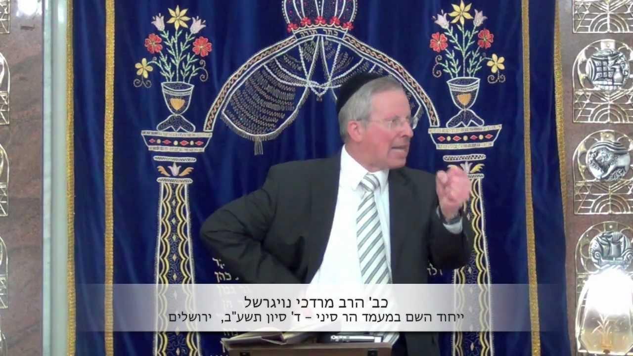 הרב מרדכי דוד נויגרשל ייחוד השם בחג השבועות (HD)