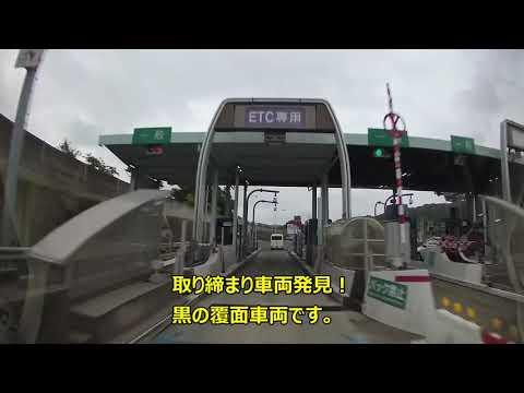 #17 ドライブレコーダー動画 ~今日も小田原厚木道路は覆面車両が取り締まり中~
