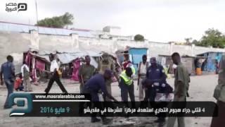 مصر العربية | 4 قتلى جراء هجوم انتحاري استهدف مركزاً للشرطة في مقديشو