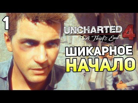 Uncharted 4: Путь вора (A Thiefs End) - Прохождение на русском