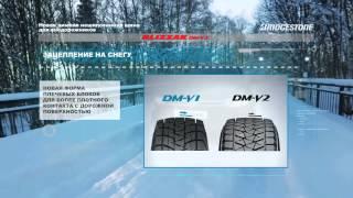 видео Зимние шины 265