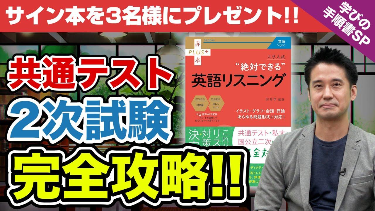 【学びの手順書SP】肘井先生が自身の著書を完全解説!!『大学入試 絶対できる英語リスニング』