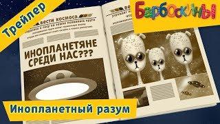 Инопланетный разум 👽 Барбоскины 👽 Новая серия. Трейлер