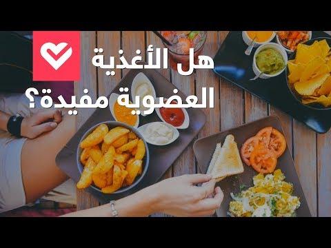 هل الأغذية العضوية مفيدة حقا؟  - نشر قبل 2 ساعة
