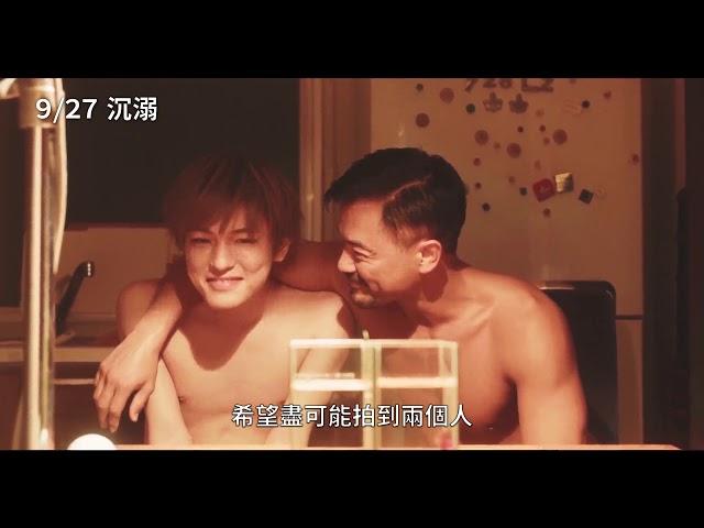 9/27【沉溺】中村祖訪談篇