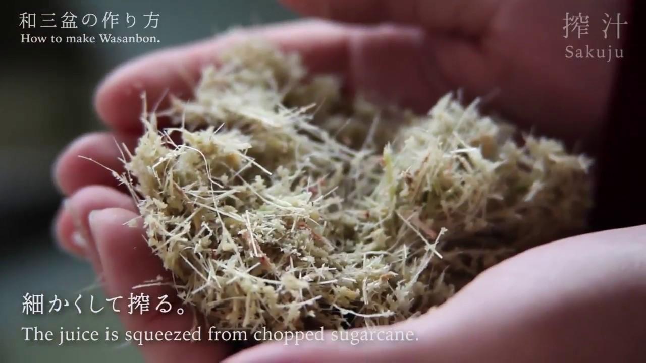 和三盆の作り方 How to make Wasanbon
