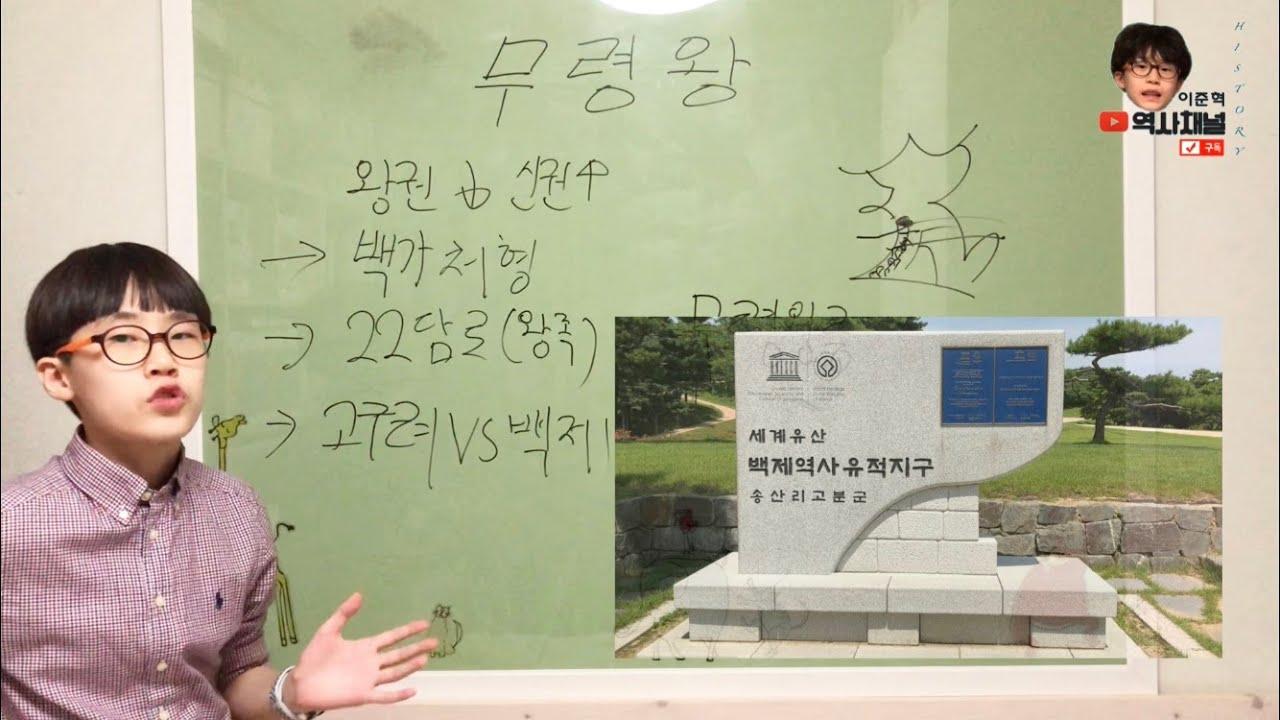 무령왕과 무령왕릉 (한국사,역사) - 역사채널이준혁
