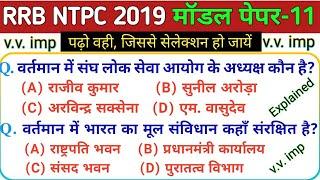 RRB NTPC GK/GS Model paper 2019 Part-1 | RRB GS NTPC Railway 2019