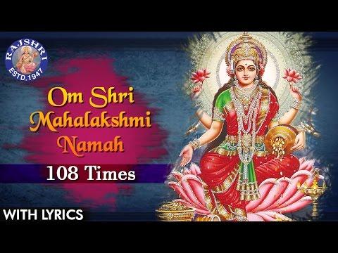 ओम श्री महालक्ष्मी नमो नमः 108 टाइम्स | शक्तिशाली लक्ष्मी मंत्र | श्री महालक्ष्मी नमो नमः thumbnail