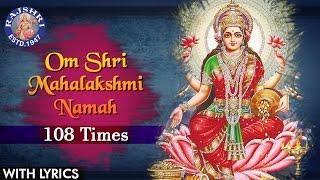 Om Shri Mahalakshmi Namo Namah 108 Times | Powerful Lakshmi Mantra | श्री महालक्ष्मी नमो नमः