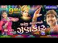 Jignesh Kavirajno Zankar (Part-1) || HD Video Songs || Navratri Special 2017 || EKTA SOUND