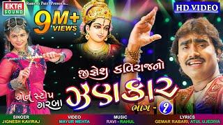 Jignesh Kavirajno Zankar (Part 1) || HD Songs || Navratri Special 2017 || EKTA SOUND