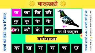 क से कबूतर l k se kabutar l hindi varnmala l हिंदी पढ़ना सीखे l hindi padhna sikhe l बारहखड़ी