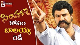 Balakrishna SIMHA 2 Sequel with Boyapati Srinu   సింహా 2 కోసం బాలయ్య రెడీ   Telugu Cinema