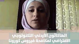 الهاكاثون الأردني التكنولوجي الافتراضي لمكافحة فيروس كورونا - ديما الصالح - ضيف دنيا