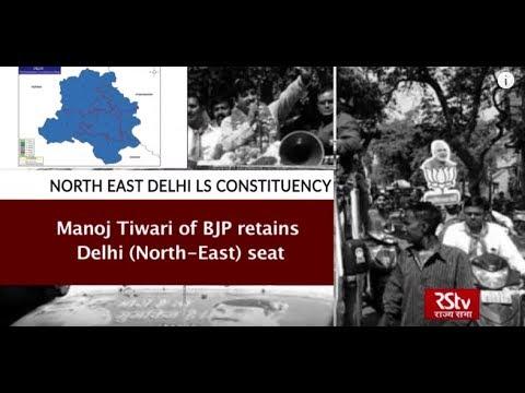 BJP's Manoj Tiwari wins from North East Delhi | Lok Sabha Poll Results 2019