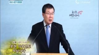 [C채널] 높은뜻연합선교회 김동호 목사 - 우린 아무것도 아닙니다