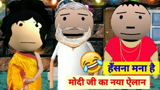 Modi ji pati patni make joke of new funny video