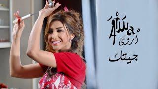 Arwa - Jitak أروى - جيتك (فيديو كليب)