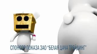 Белая Дача PartyMix.mpg