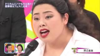 渡辺直美 ものまね「ドリカム 吉田美和」